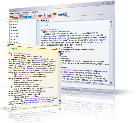 Главное окно программы и пример всплывающего окна перевода